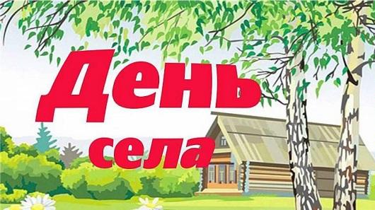 День села святкуватимуть у суботу