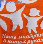 Млинівчан закликають допомогти здійснити мрії дітей