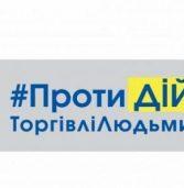 На Рівненщині відбудеться «Хода за свободу»