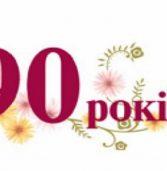 Школа на Млинівщині відзначатиме ювілей