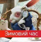 Перевід годинника в Україні не за горами
