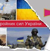 «Вірні сини твої, Україно!» – на Млинівщині вітатимуть атовців