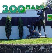 Рівненський зоопарк запрошує на тематичний захід