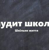 В Україні почав діяти новий механізму перевірки шкіл
