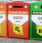 Громада вчиться сортувати тверді відходи (фото)