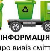 У зимовий період двічі вивезуть сміття