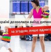 Виїхати дитині закордон без згоди одного із батьків можливо
