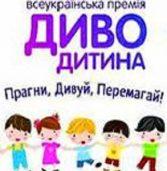 Розпочинається Всеукраїнська премія «Диво-Дитина»